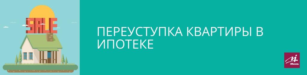 Как купить квартиру по переуступке в Москве