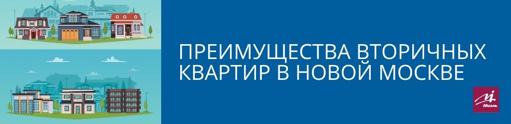 Преимущества вторичных квартир в Новой Москве