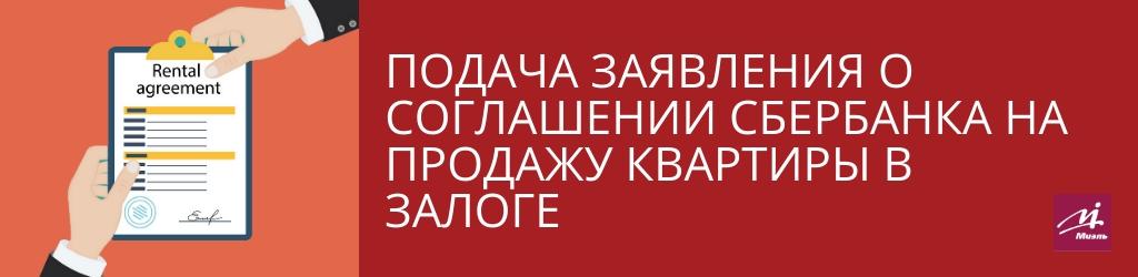 Подача заявления о соглашении Сбербанка на продажу