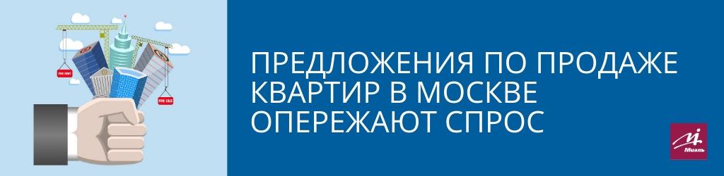 Предложения по продаже квартир в Москве опережают спрос