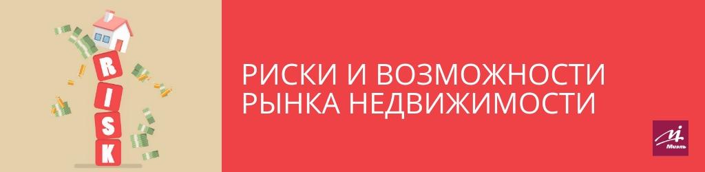 Риски на рынке недвижимости Москвы