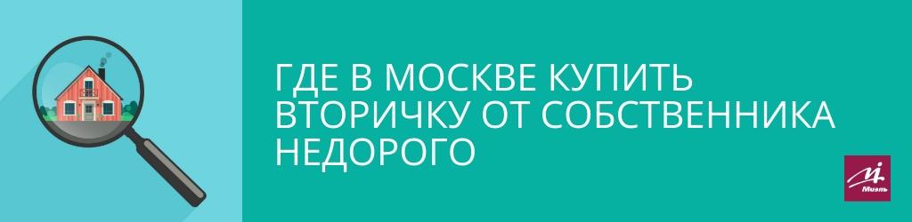 Где в Москве купить вторичку от собственника недорого