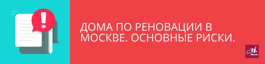 Дома по реновации в Москве риски