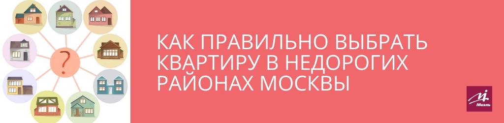 выбрать квартиру в недорогих районах Москвы
