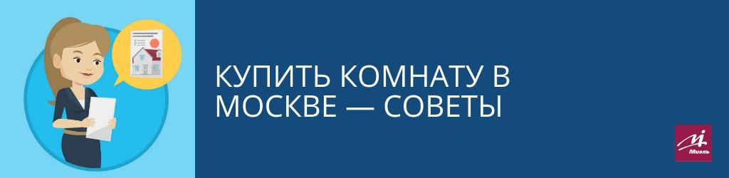 Купить комнату в Москве — советы