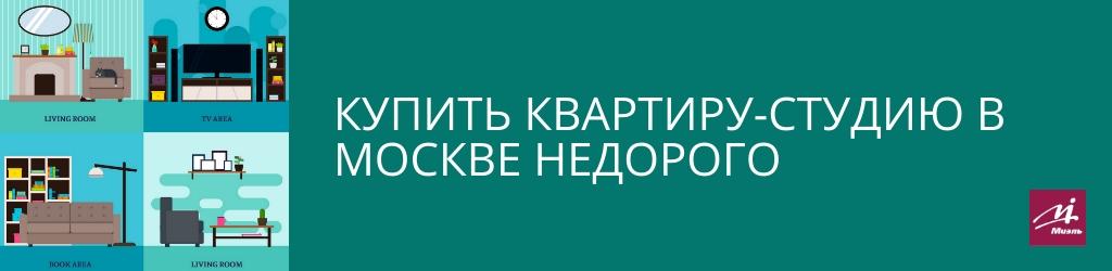как Купить квартиру-студию в Москве недорого
