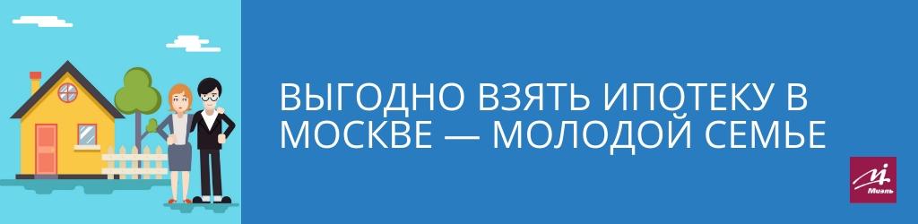 взять ипотеку в Москве — молодой семье