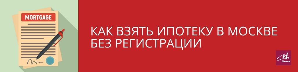 Как взять ипотеку в Москве без регистрации