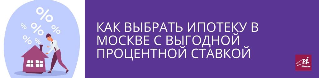 Как выбрать ипотеку в Москве с выгодной процентной ставкой