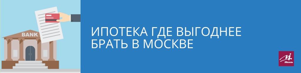 Ипотека где выгоднее брать в Москве