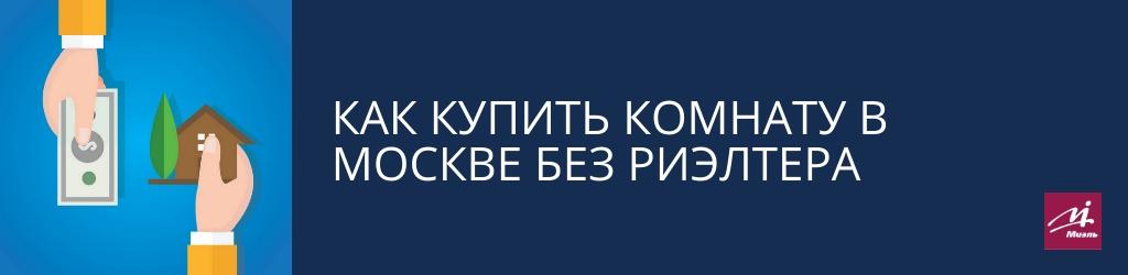 Как купить комнату в Москве без риэлтер
