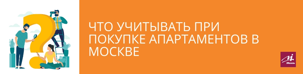 Что нужно знать при покупке апартаментов в Москве