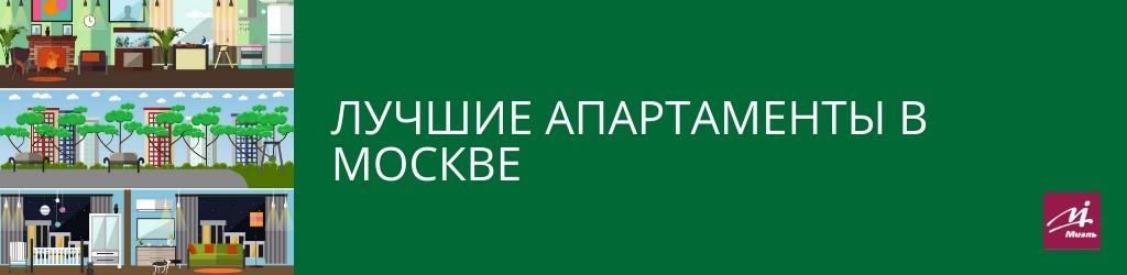 Лучшие апартаменты в Москве