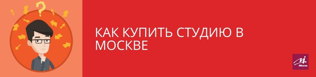 Как купить студию в Москве