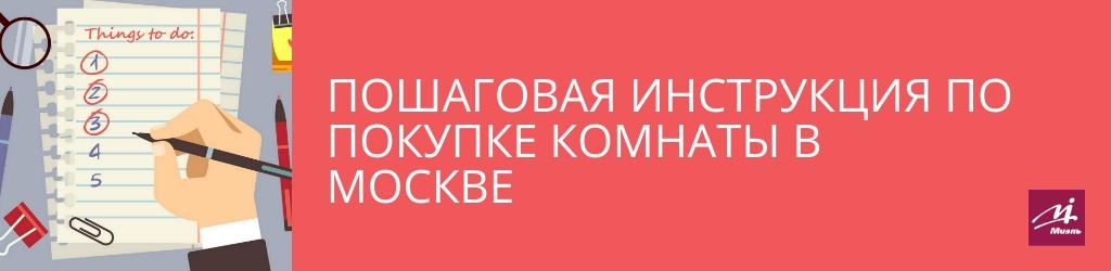 Пошаговая инструкция по покупке комнаты в Москве