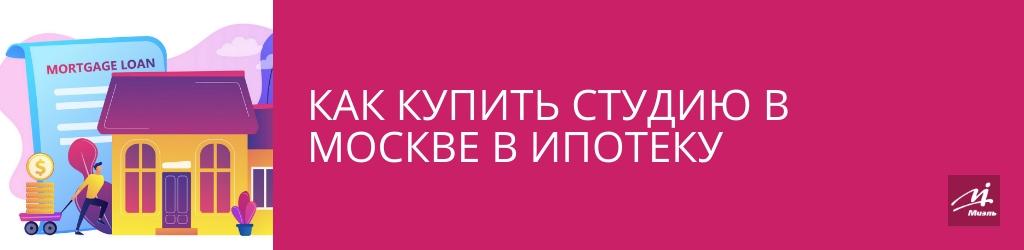 Студия в Москве в ипотеку