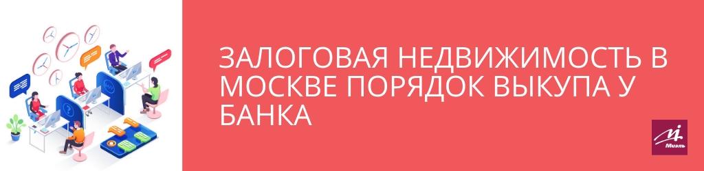 Залоговая недвижимость в Москве