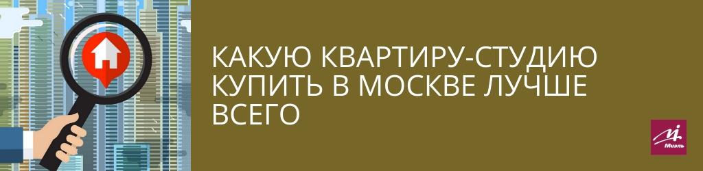 Какую квартиру-студию купить в Москве лучше всего