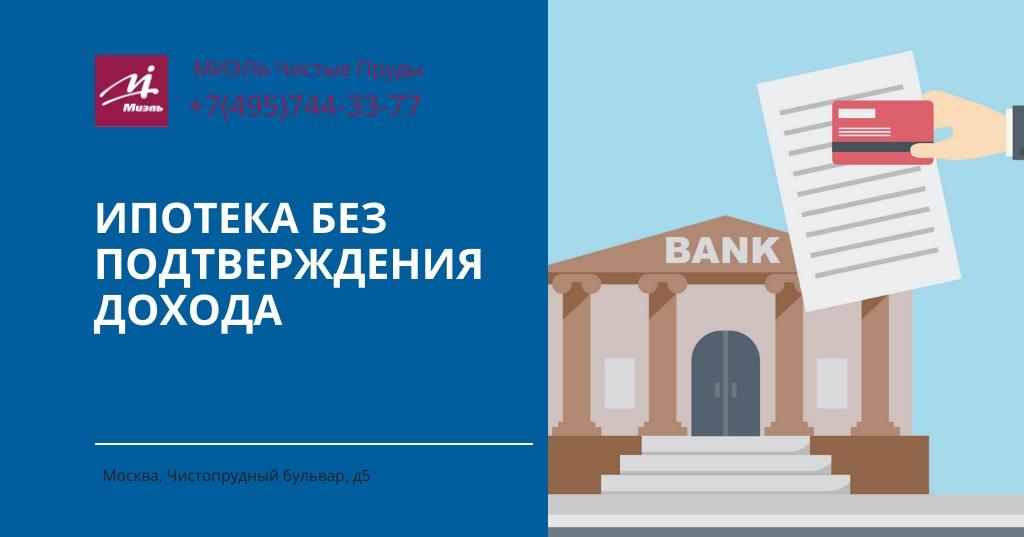 как оформить ипотеку без первоначального взноса и без официальной работы ренессанс кредит главный офис в москве адрес