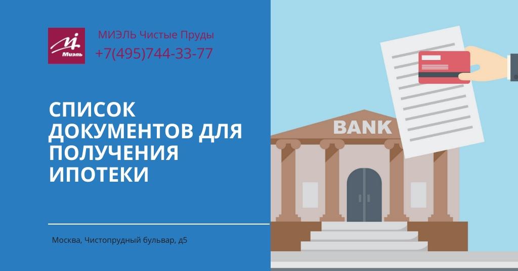 Как получить ипотеку москва деньки в кредит онлайн