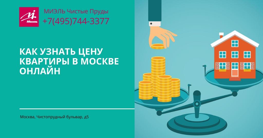 каким образом узнать и посчитать цену квартиры в Москве