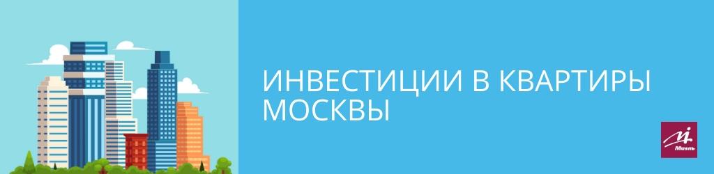 Инвестиции в квартиры Москвы