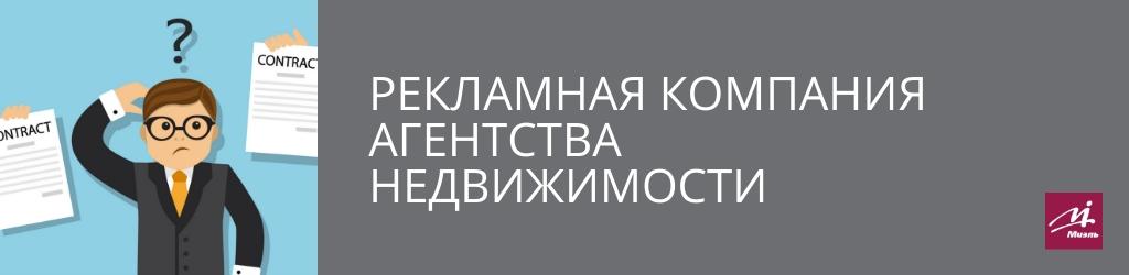 Рекламная компания Агентства Недвижимости