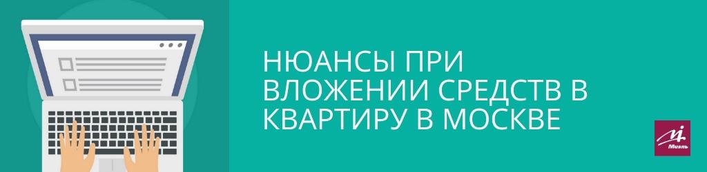 Нюансы при вложении средств в квартиру в Москве