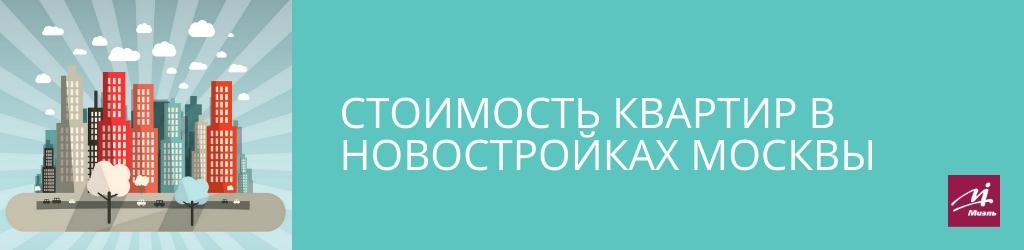 Стоимость квартир в новостройках Москвы