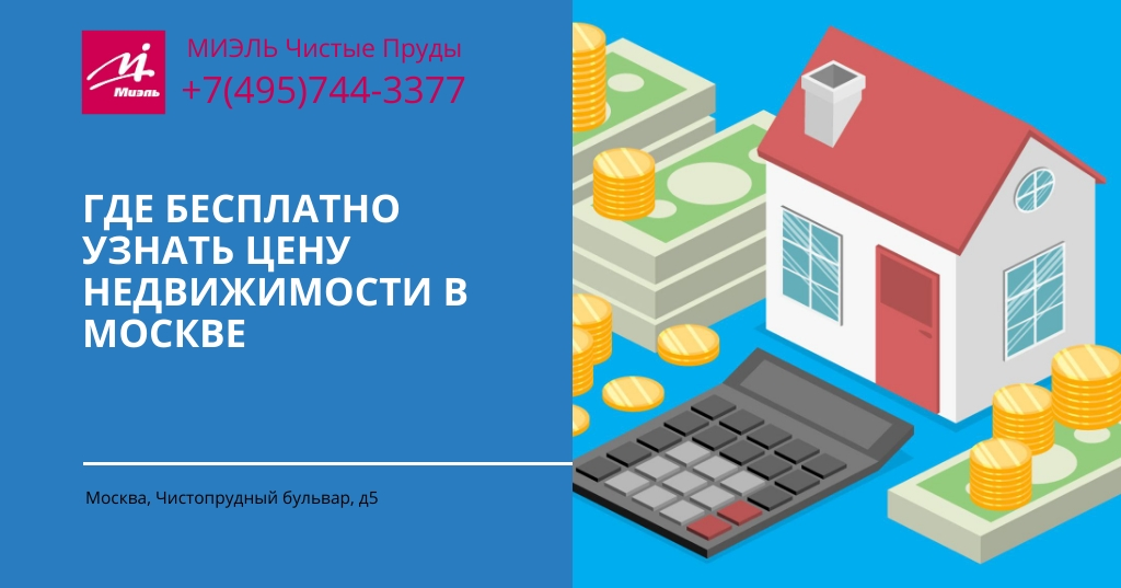 где бесплатно узнать цену недвижимости в Москве