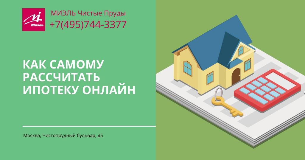 как самостоятельно рассчитать ипотеку онлайн