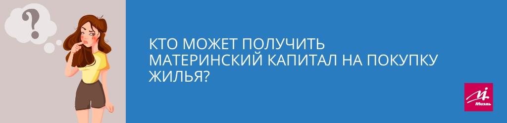 девушка думает о получении материнского капитала в Москве при рождении ребенка