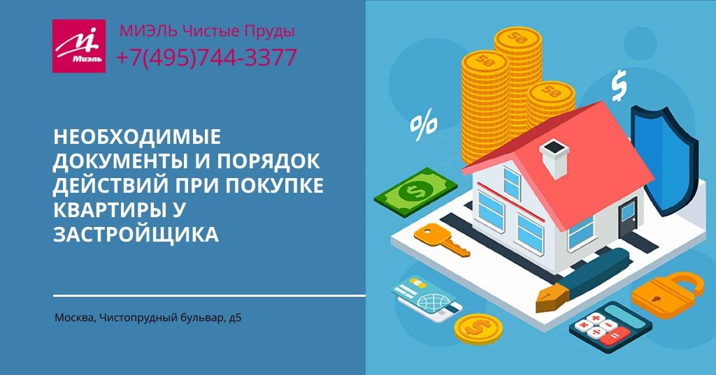 подготовка документов и сделки по покупке квартиры у застройщика