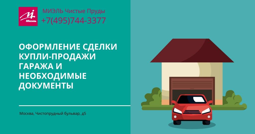 сделка по продаже или покупке гаража