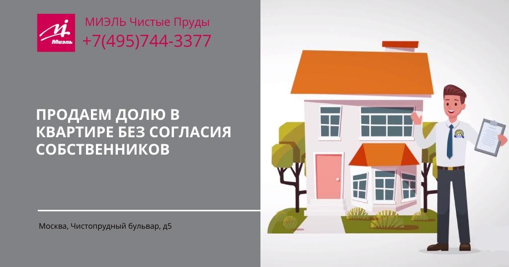специалист по недвижимости оформляет сделку по продаже доли квартиры без согласия одного из собственников