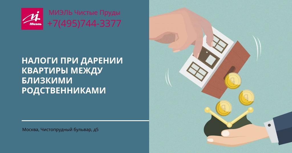 уплата налогов при дарении квартиры или дома
