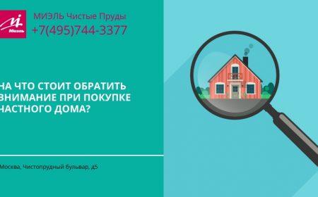 важные детали при покупке дома или коттеджа