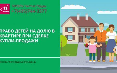 дети получили право на долю в квартире родителей
