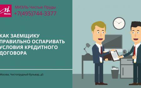 клиент банка оспаривает соглашение по кредиту