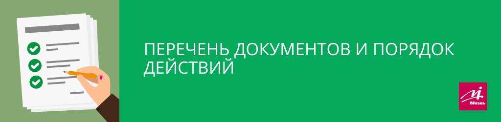 перечень документов для согласования перепланировки балкона