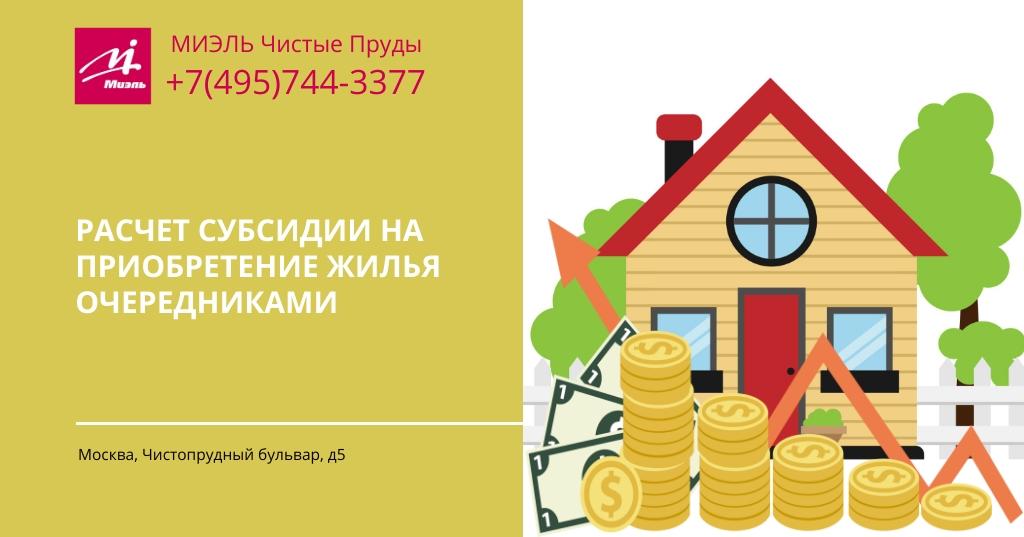 субсидии от государства на покупку квартиры