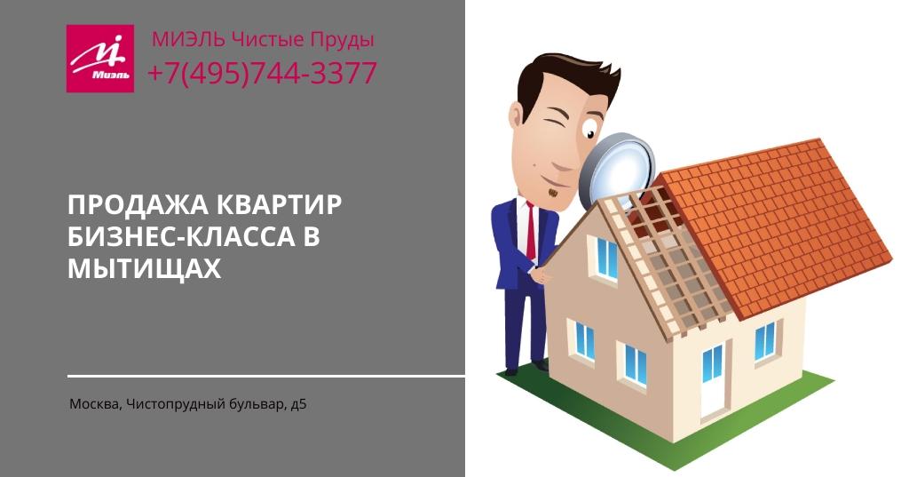 как продать квартиру в Мытищах