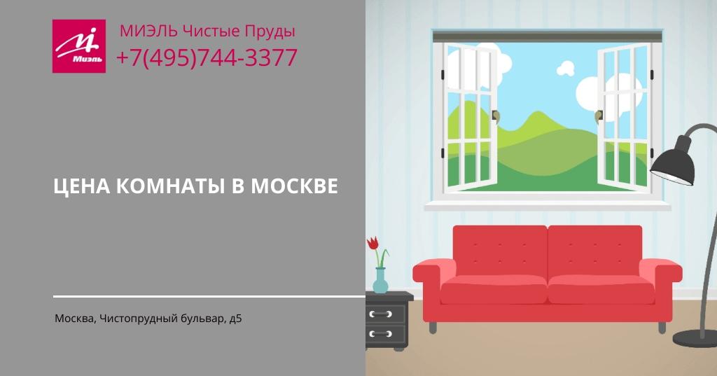 комната в Москве