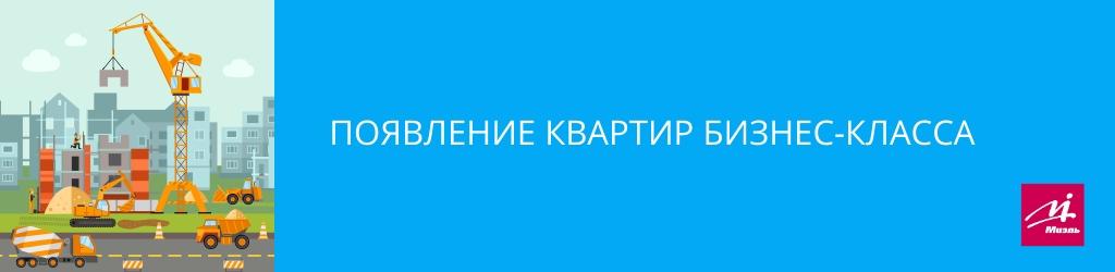 появление недвижимости бизнес-класса в России