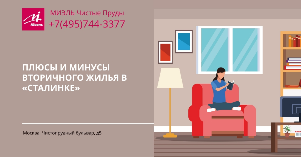 преимущества квартир в сталинских домах