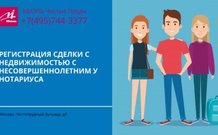 регистрация у нотариуса сделки с недвижимостью с несовершеннолетним ребенком