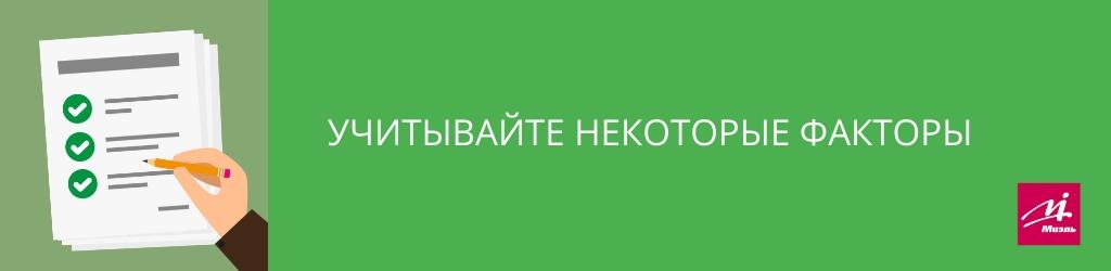 факторы, на которые стоит обратить внимание при покупке недвижимости в Москве