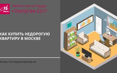 как дешево купить квартиру в Москве
