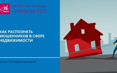 как определить мошенников в области недвижимости