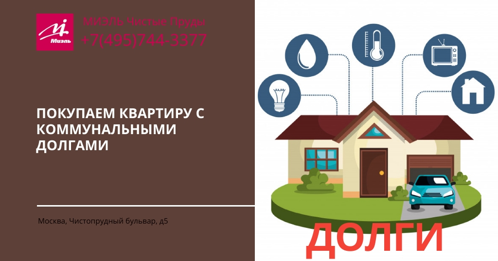 покупка недвижимости с долгами по коммунальным услугам